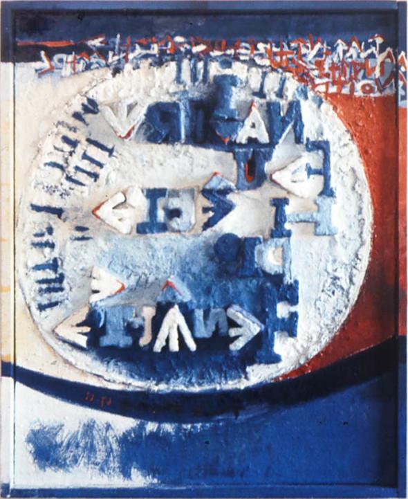 1968 En souvenir d'une visite de Mike, œuvre tactiliste, collection DePaul Art Museum Chicago